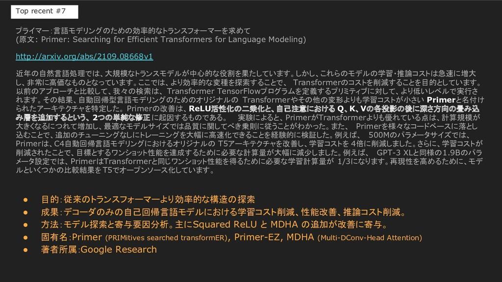 プライマー:言語モデリングのための効率的なトランスフォーマーを求めて (原文: Primer:...