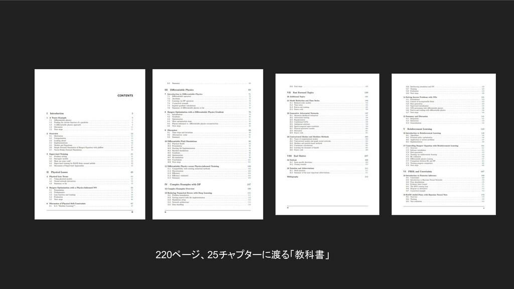 220ページ、25チャプターに渡る「教科書」