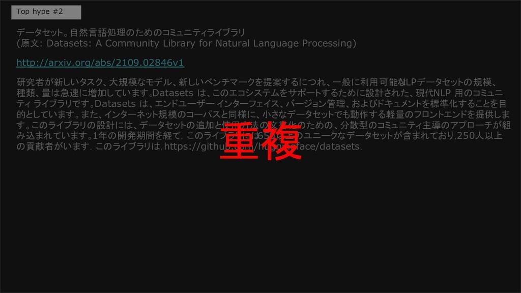 データセット。自然言語処理のためのコミュニティライブラリ (原文: Datasets: A C...