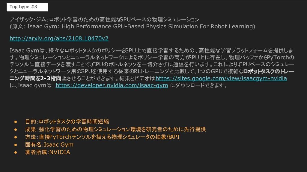 アイザック・ジム:ロボット学習のための高性能な GPUベースの物理シミュレーション (原文: ...