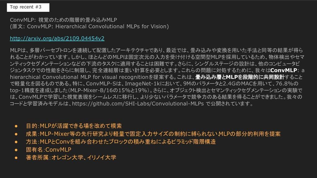 ConvMLP: 視覚のための階層的畳み込みMLP (原文: ConvMLP: Hierarc...