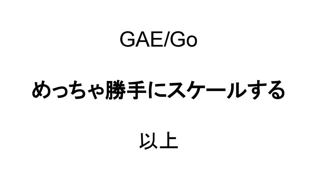 GAE/Go めっちゃ勝手にスケールする 以上