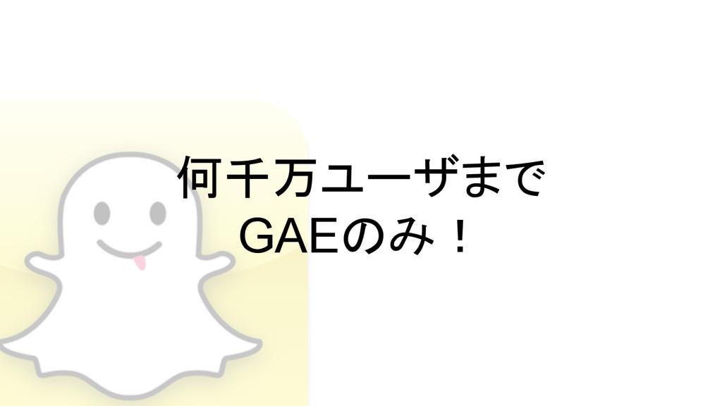 何千万ユーザまで GAEのみ!