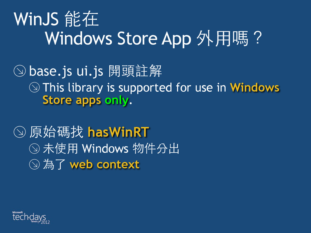 WinJS 能在 Windows Store App 外⽤用嗎? base.js ui.js...
