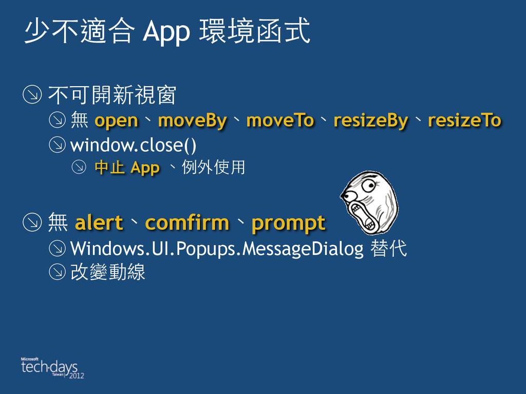 少不適合 App 環境函式 不可開新視窗 無 open、moveBy、moveTo、resiz...