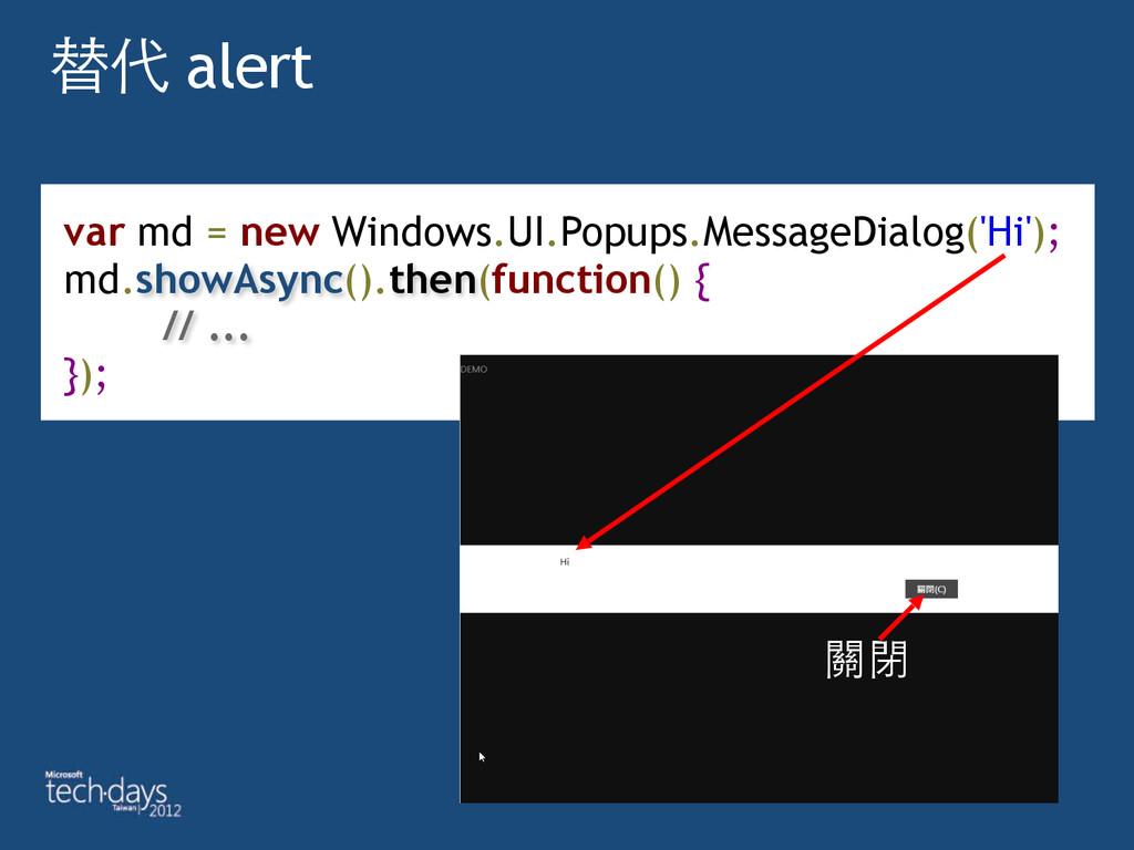 替代 alert var md = new Windows.UI.Popups.Message...