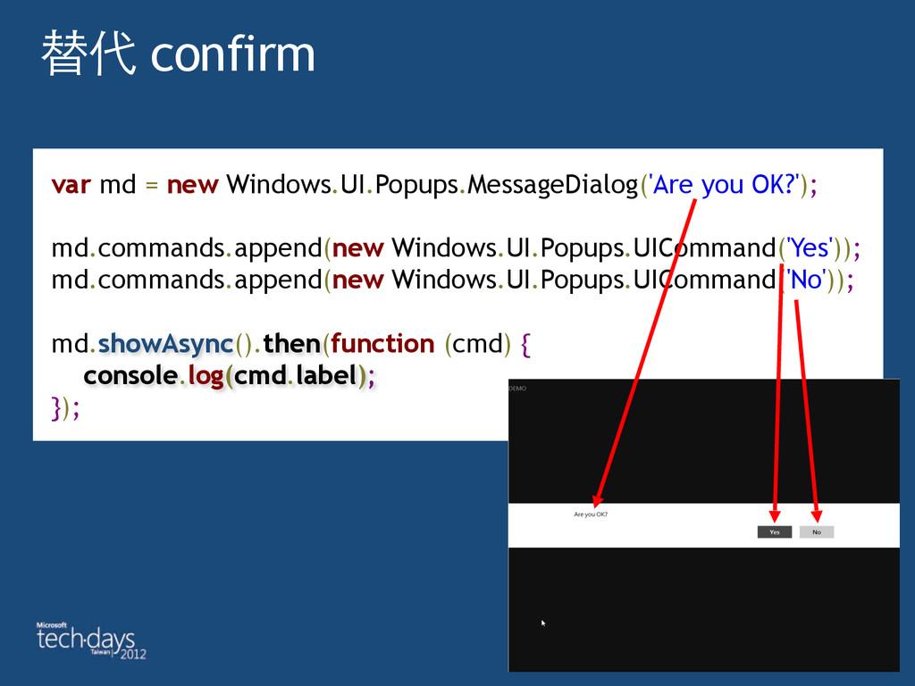 替代 confirm var md = new Windows.UI.Popups.Messa...