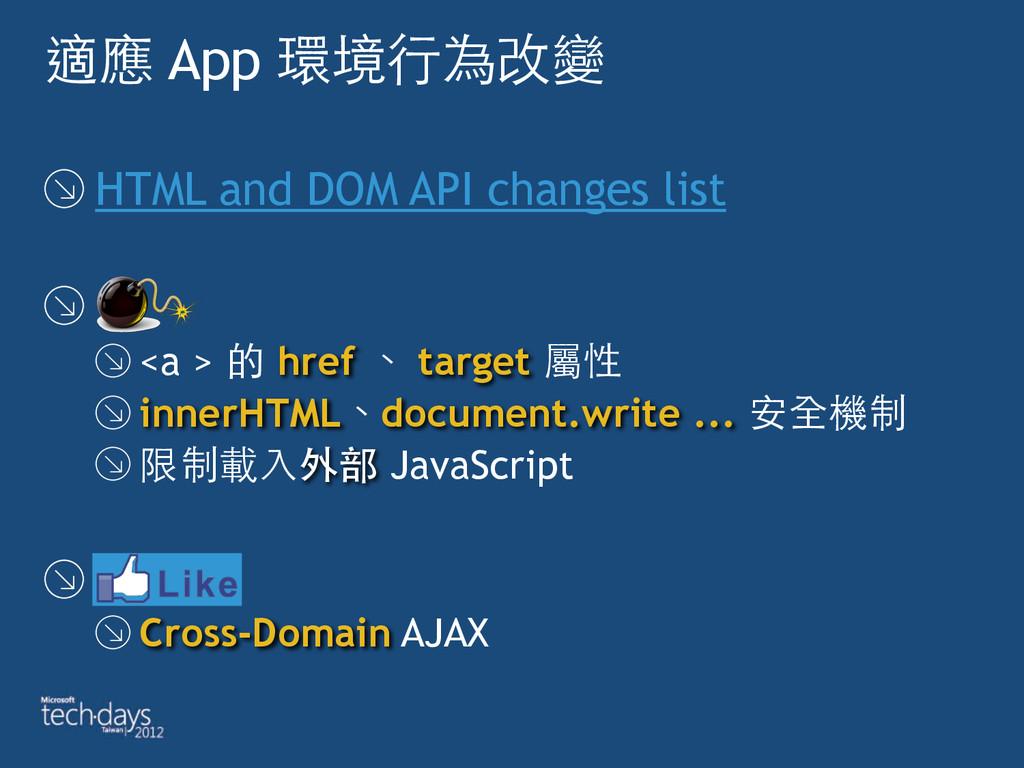 適應 App 環境⾏行為改變 HTML and DOM API changes list <a...