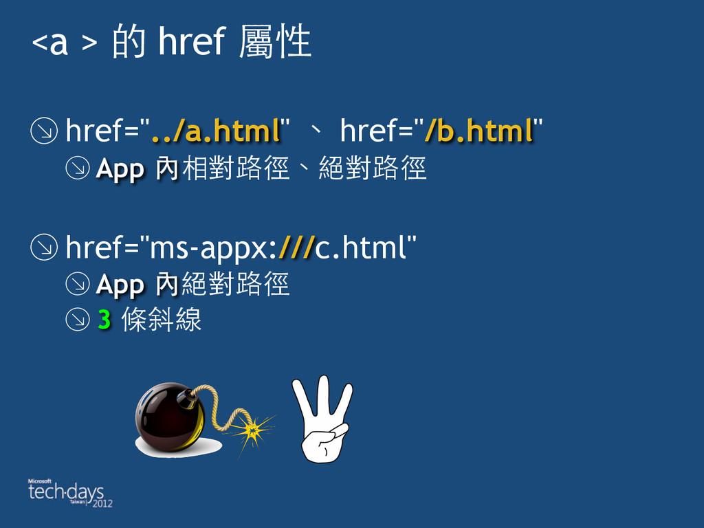 "<a > 的 href 屬性 href=""../a.html"" 、 href=""/b.html..."