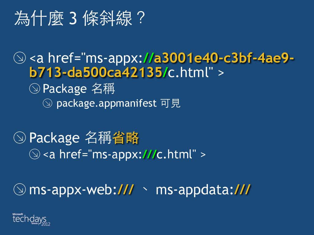 """為什麼 3 條斜線? <a href=""""ms-appx://a3001e40-c3bf-4ae..."""