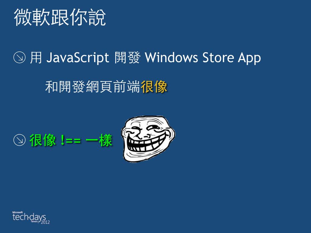 微軟跟你說 ⽤用 JavaScript 開發 Windows Store App  和開發...