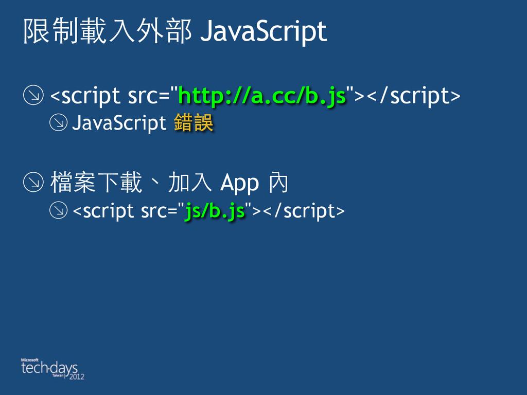 """限制載⼊入外部 JavaScript <script src=""""http://a.cc/b.j..."""