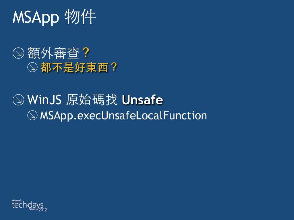 MSApp 物件 額外審查? 都不是好東⻄西? WinJS 原始碼找 Unsafe MSApp...