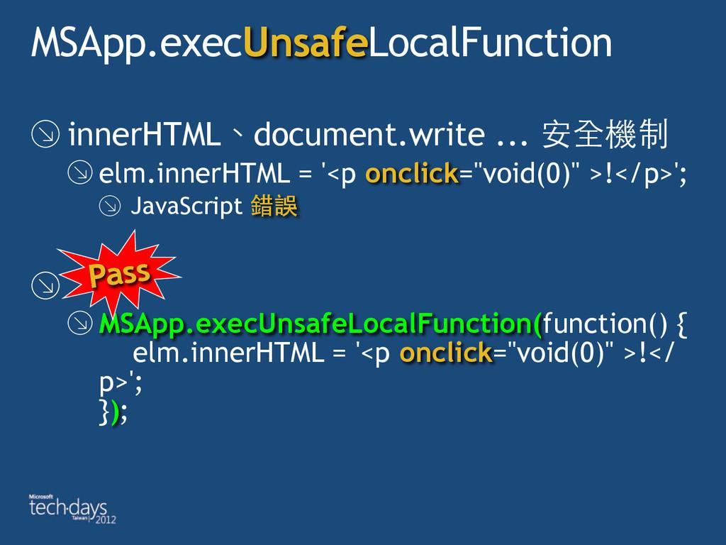 MSApp.execUnsafeLocalFunction innerHTML、documen...
