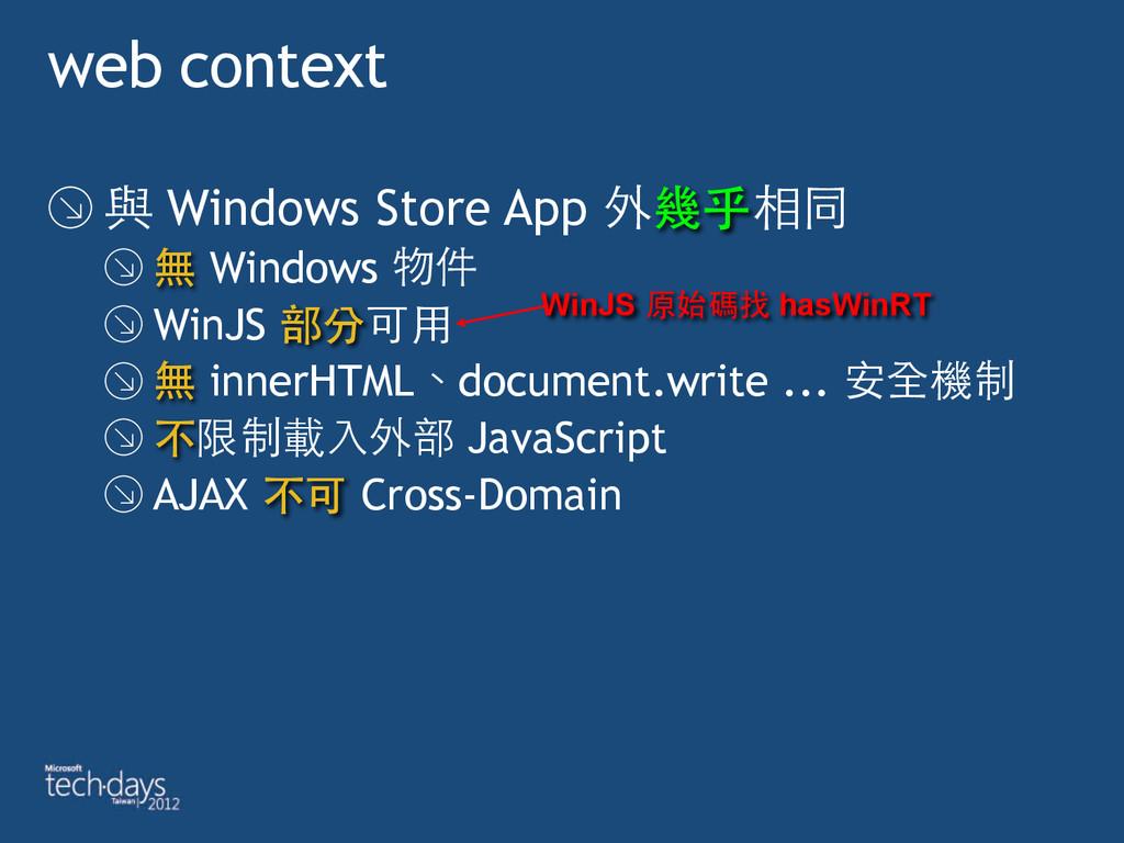 web context 與 Windows Store App 外幾乎相同 無 Windows...