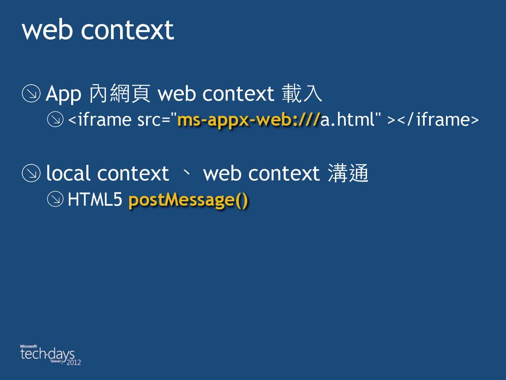 web context App 內網⾴頁 web context 載⼊入 <iframe sr...