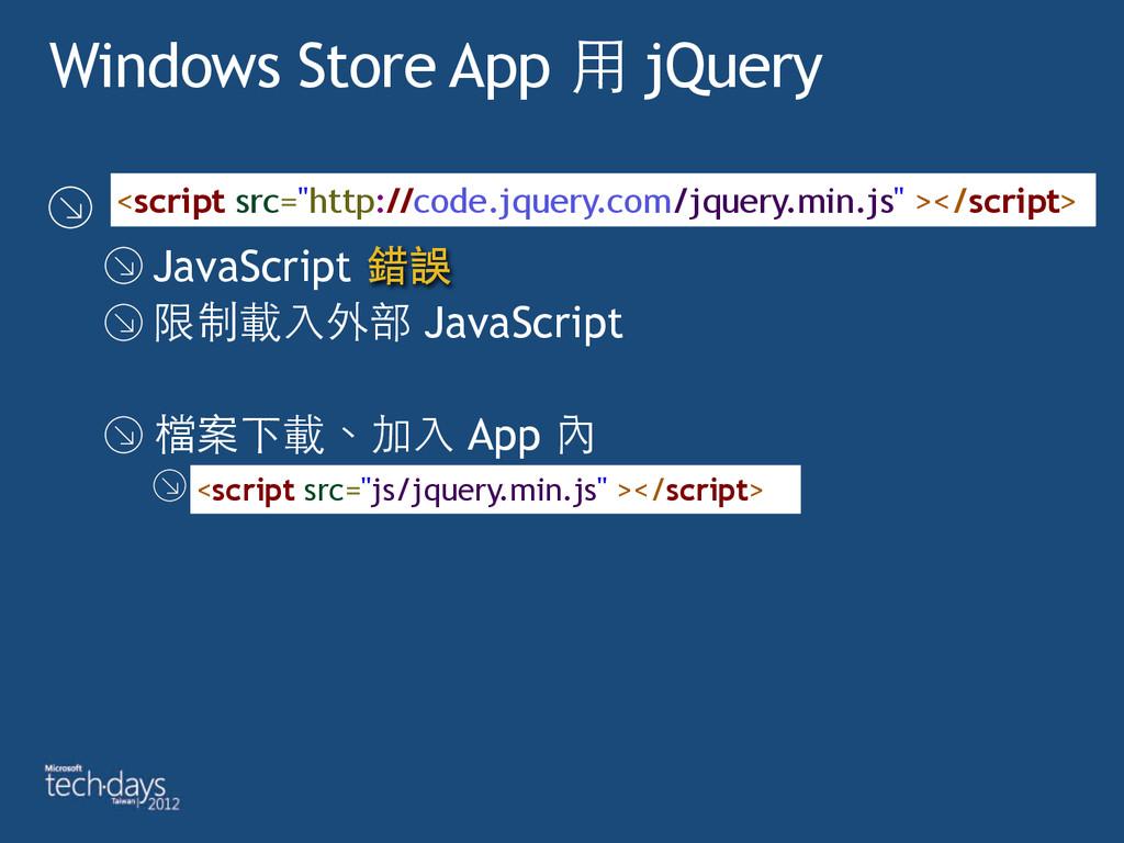 Windows Store App ⽤用 jQuery JavaScript 錯誤 限制載⼊入...