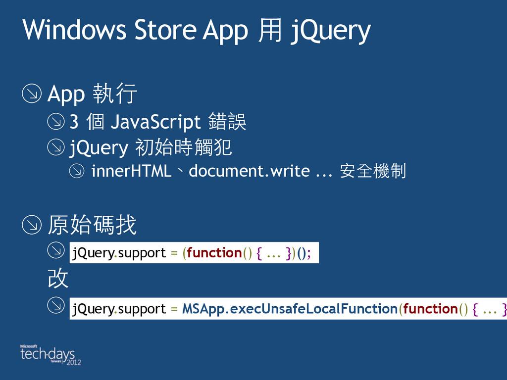 Windows Store App ⽤用 jQuery App 執⾏行 3 個 JavaScr...