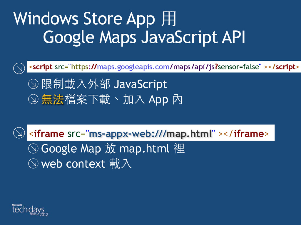 Windows Store App ⽤用 Google Maps JavaScript AP...