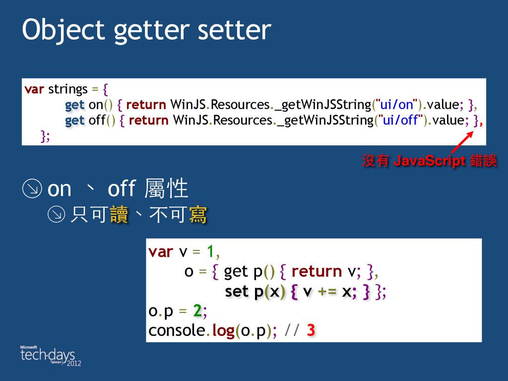 Object getter setter on 、 off 屬性 只可讀、不可寫 var st...