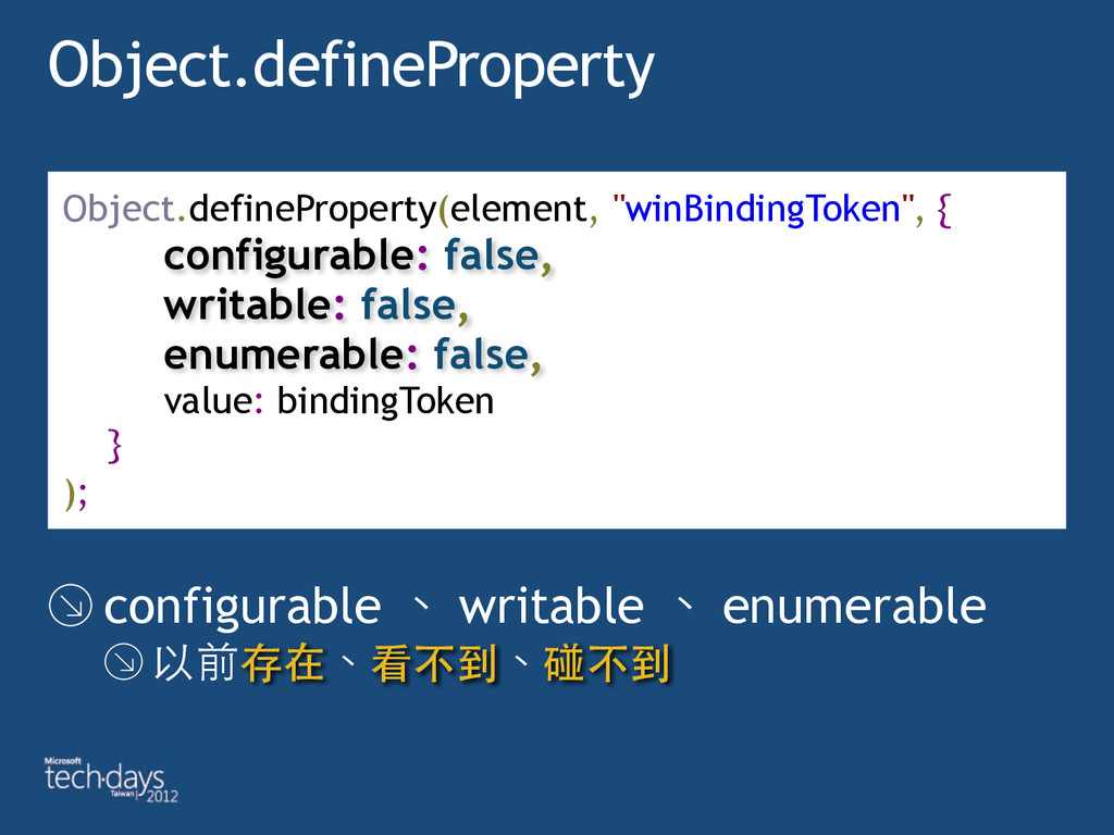 Object.defineProperty configurable 、 writable 、...