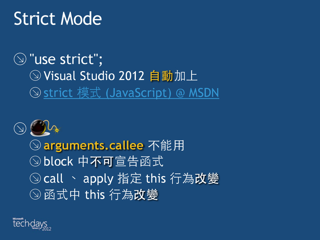 "Strict Mode ""use strict""; Visual Studio 2012 ⾃自..."