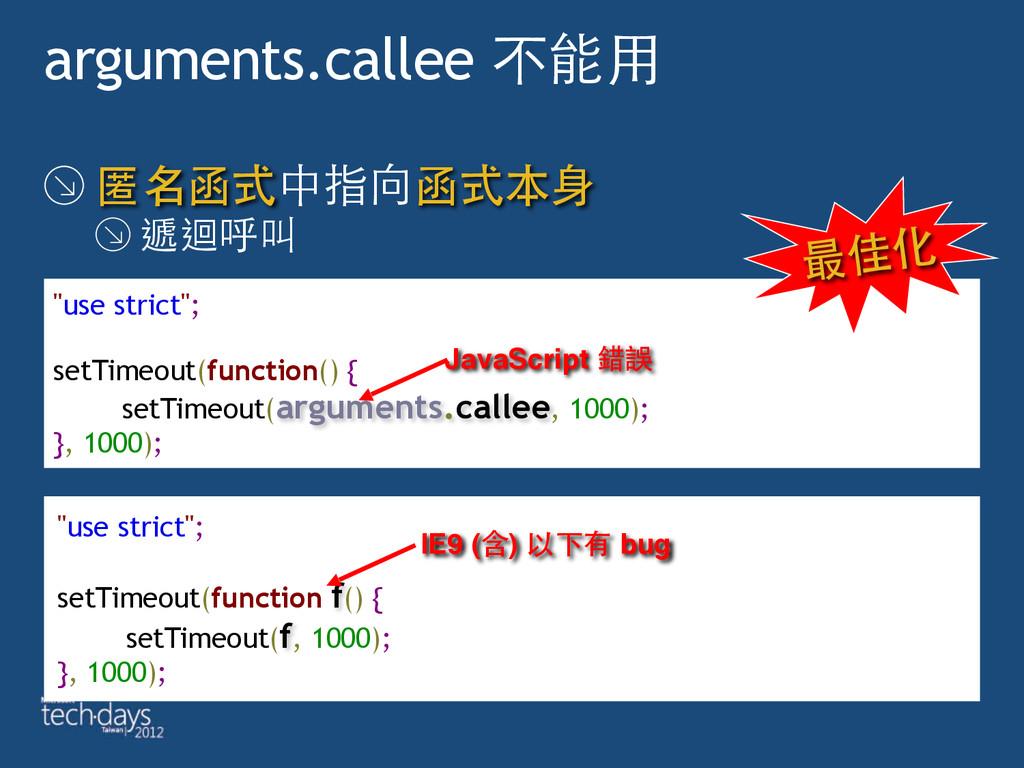 "arguments.callee 不能⽤用 匿名函式中指向函式本⾝身 遞迴呼叫 ""use st..."