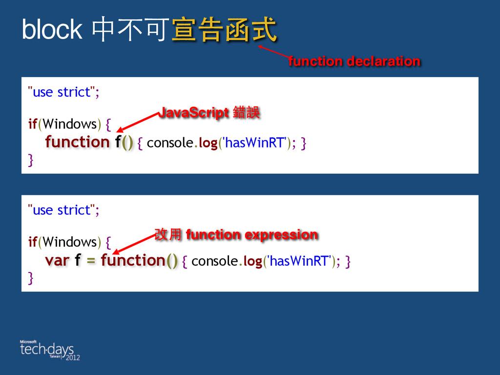 "block 中不可宣告函式 function declaration ""use strict""..."