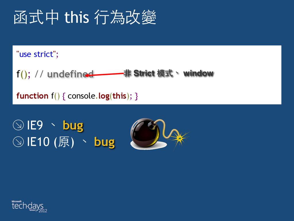 "函式中 this ⾏行為改變 IE9 、 bug IE10 (原) 、 bug ""use st..."