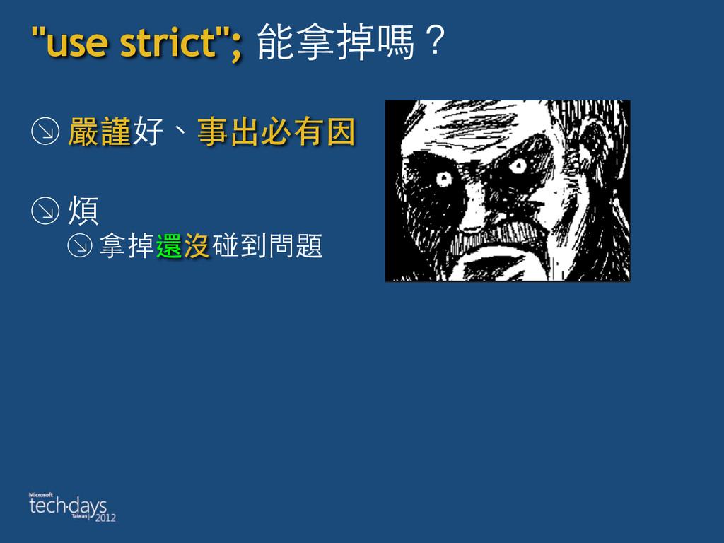 """use strict""; 能拿掉嗎? 嚴謹好、事出必有因 煩 拿掉還沒碰到問題"