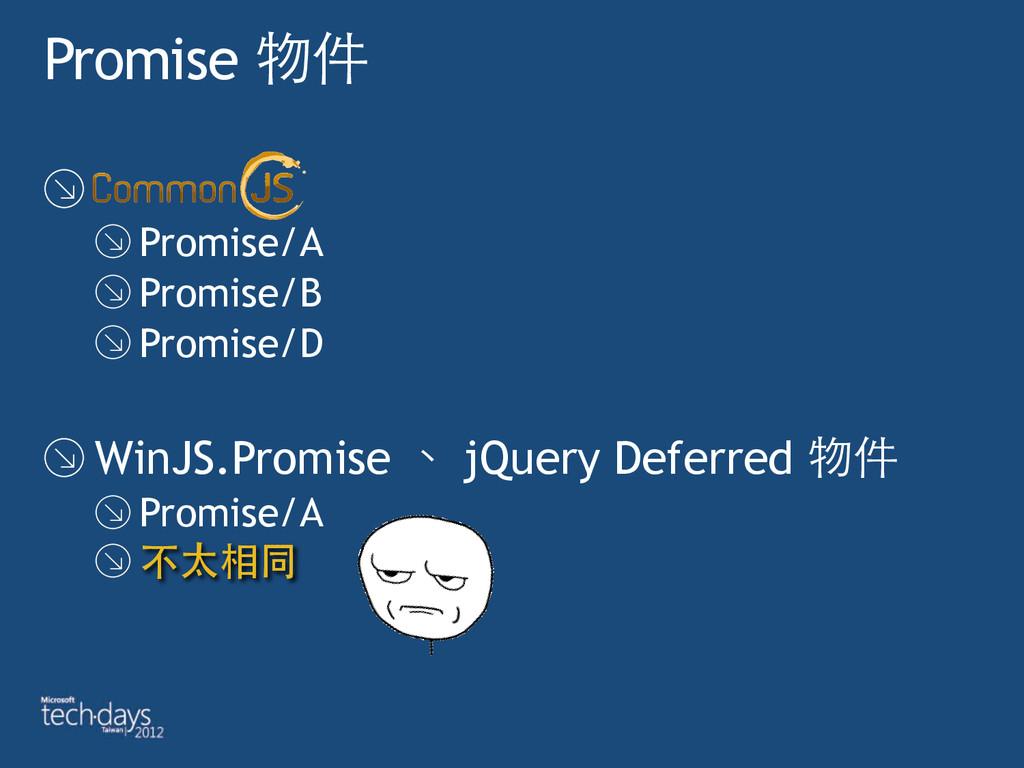 Promise 物件 Promise/A Promise/B Promise/D WinJS....