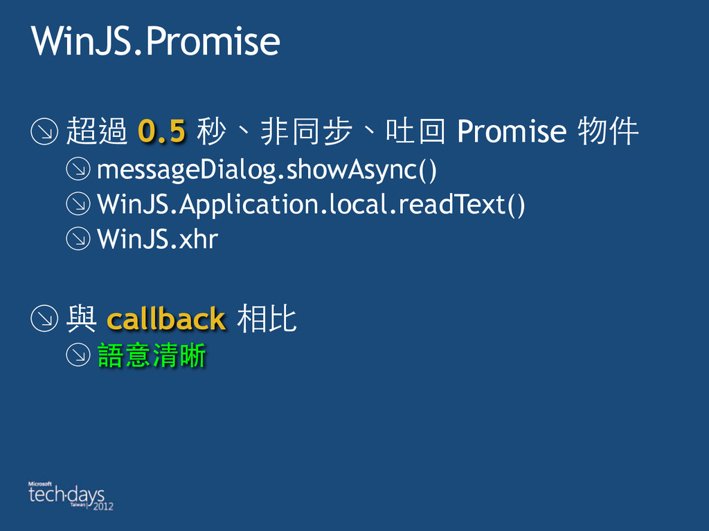 WinJS.Promise 超過 0.5 秒、⾮非同步、吐回 Promise 物件 messa...