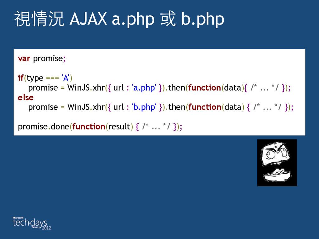 視情況 AJAX a.php 或 b.php var promise;  if(type ...
