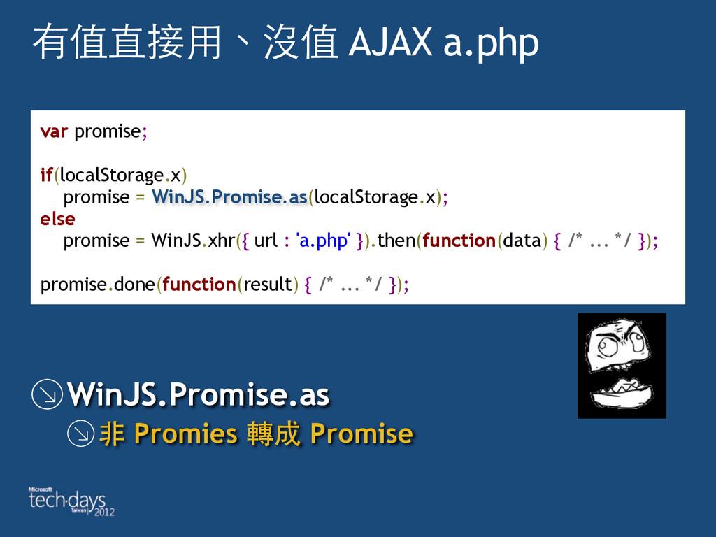 有值直接⽤用、沒值 AJAX a.php var promise;  if(localSt...