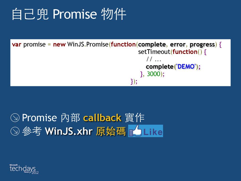 ⾃自⼰己兜 Promise 物件 Promise 內部 callback 實作 參考 WinJ...