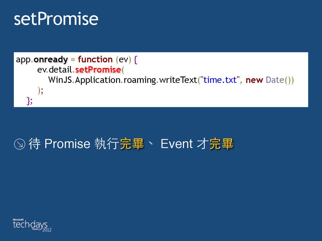 setPromise 待 Promise 執⾏行完畢、 Event 才完畢 app.onrea...