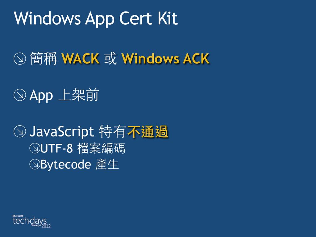 Windows App Cert Kit 簡稱 WACK 或 Windows ACK App ...