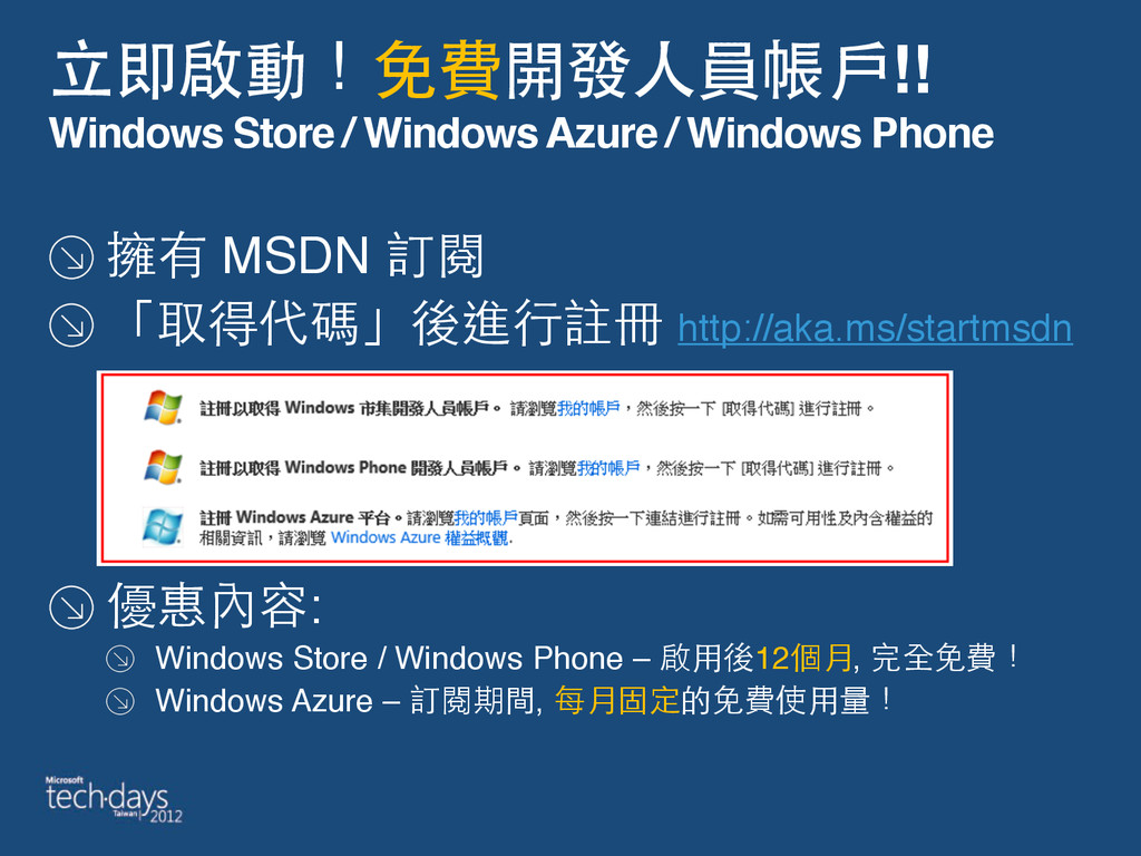 ⽴立即啟動!免費開發⼈人員帳⼾戶!! Windows Store / Windows Azu...