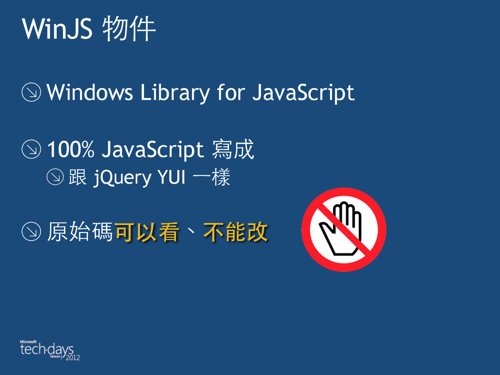 WinJS 物件 Windows Library for JavaScript 100% Ja...