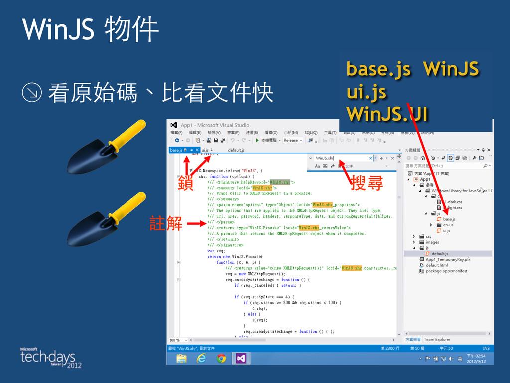 WinJS 物件 看原始碼、⽐比看⽂文件快 base.js WinJS ui.js WinJ...