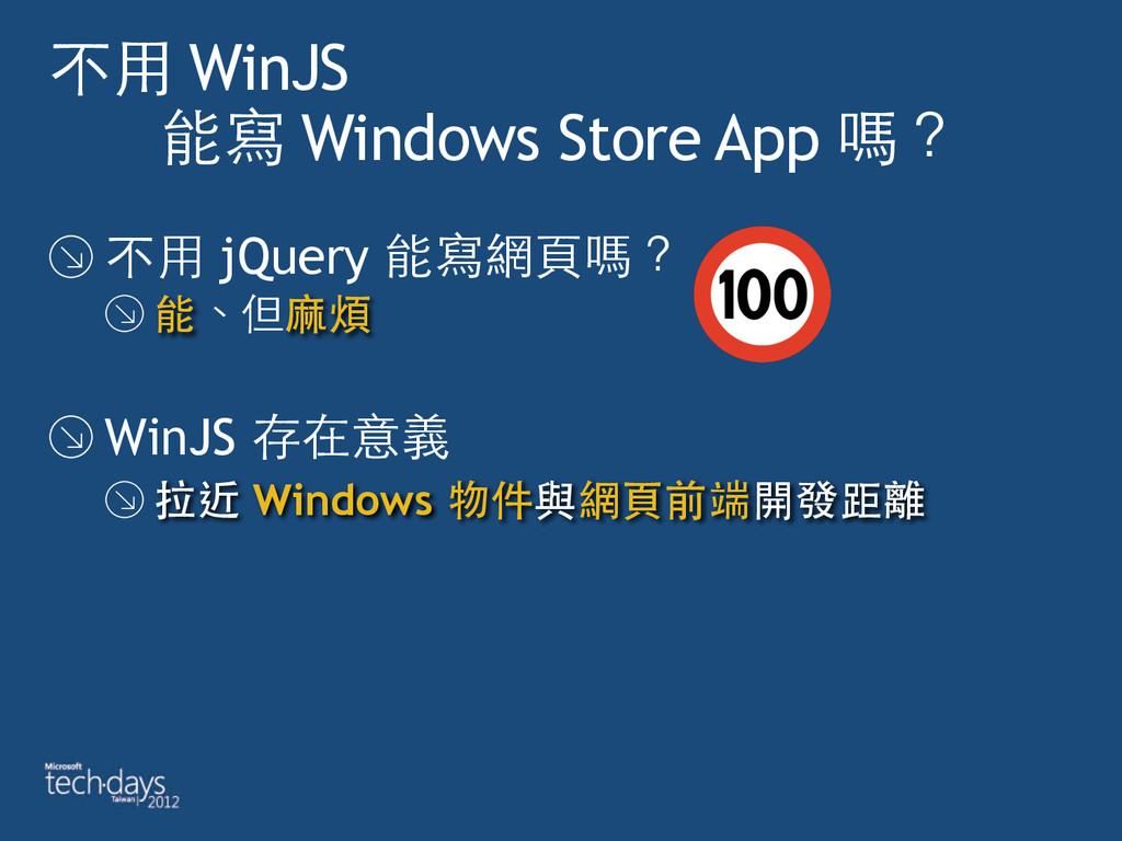 不⽤用 WinJS 能寫 Windows Store App 嗎? 不⽤用 jQuery 能...