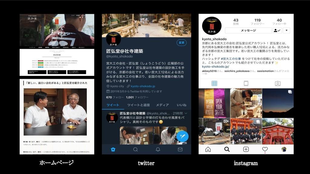 ホームページ twitter instagram