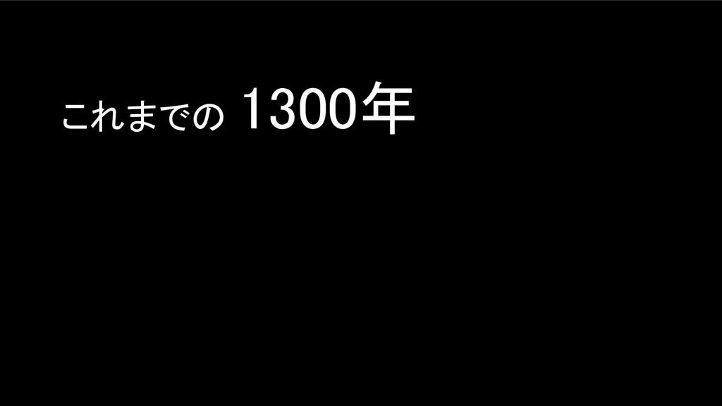 これまでの 1300年