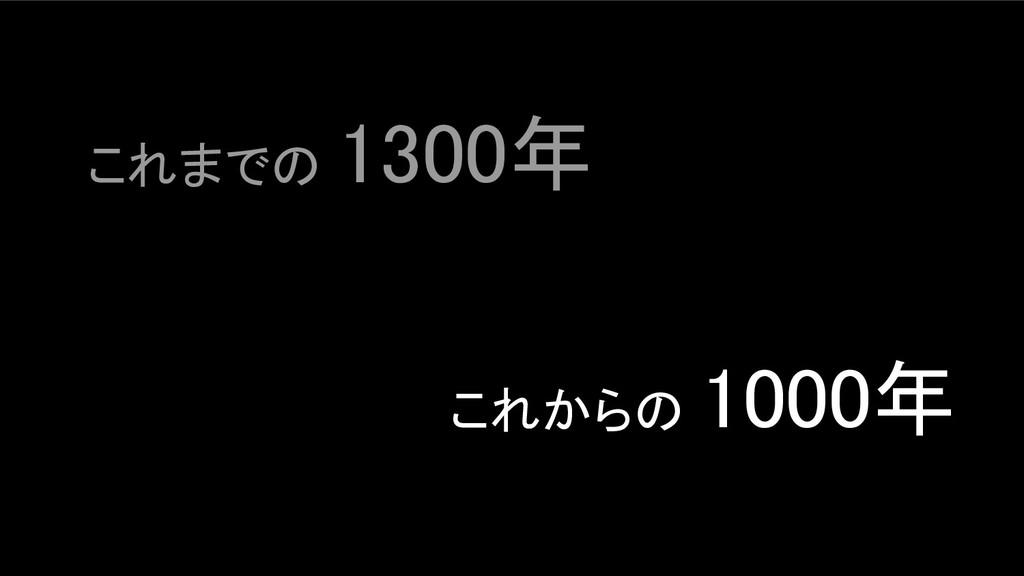 これまでの 1300年   これからの 1000年
