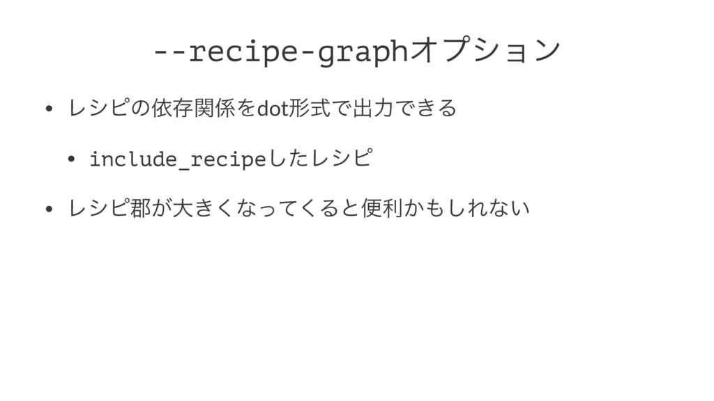 --recipe-graphΦϓγϣϯ • ϨγϐͷґଘؔΛdotܗࣜͰग़ྗͰ͖Δ • in...