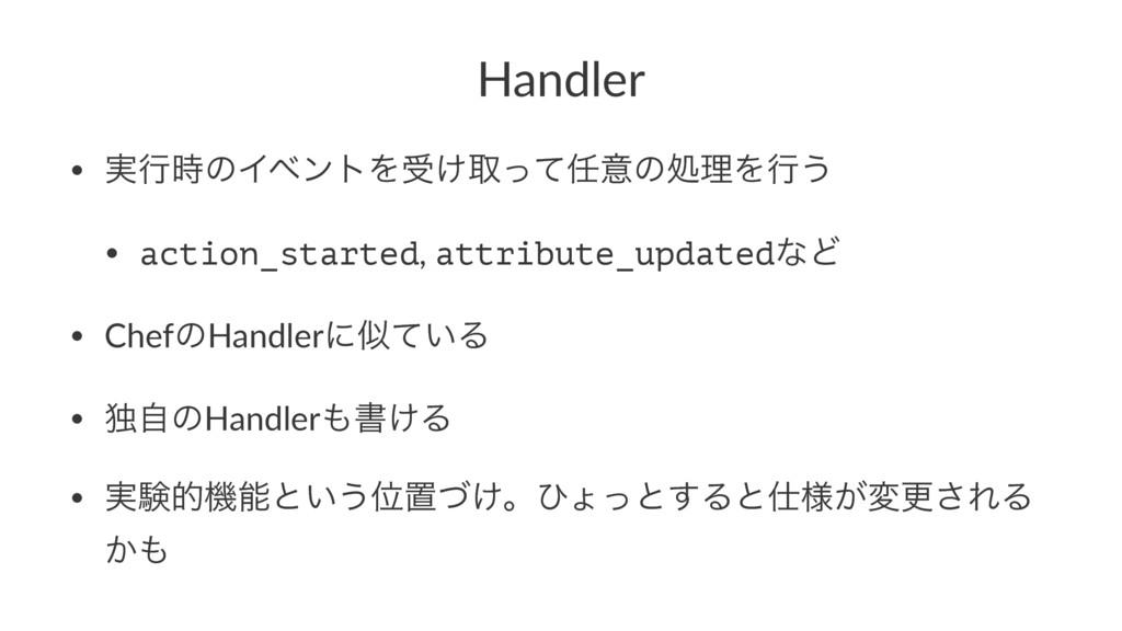 Handler • ࣮ߦͷΠϕϯτΛड͚औͬͯҙͷॲཧΛߦ͏ • action_start...
