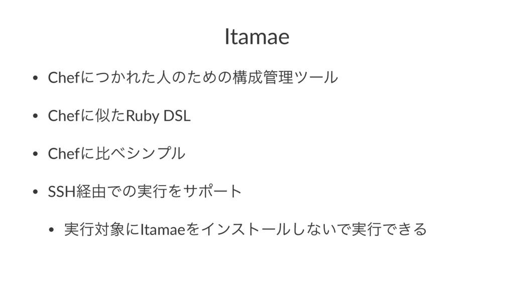 Itamae • Chefʹ͔ͭΕͨਓͷͨΊͷߏཧπʔϧ • ChefʹͨRuby DS...