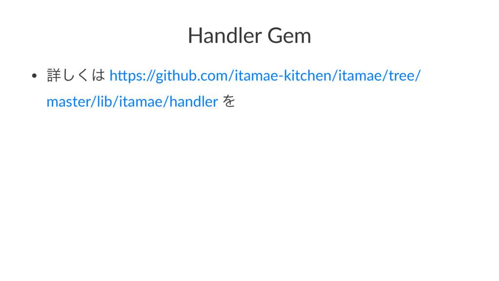 Handler Gem • ৄ͘͠ h$ps:/ /github.com/itamae-ki...