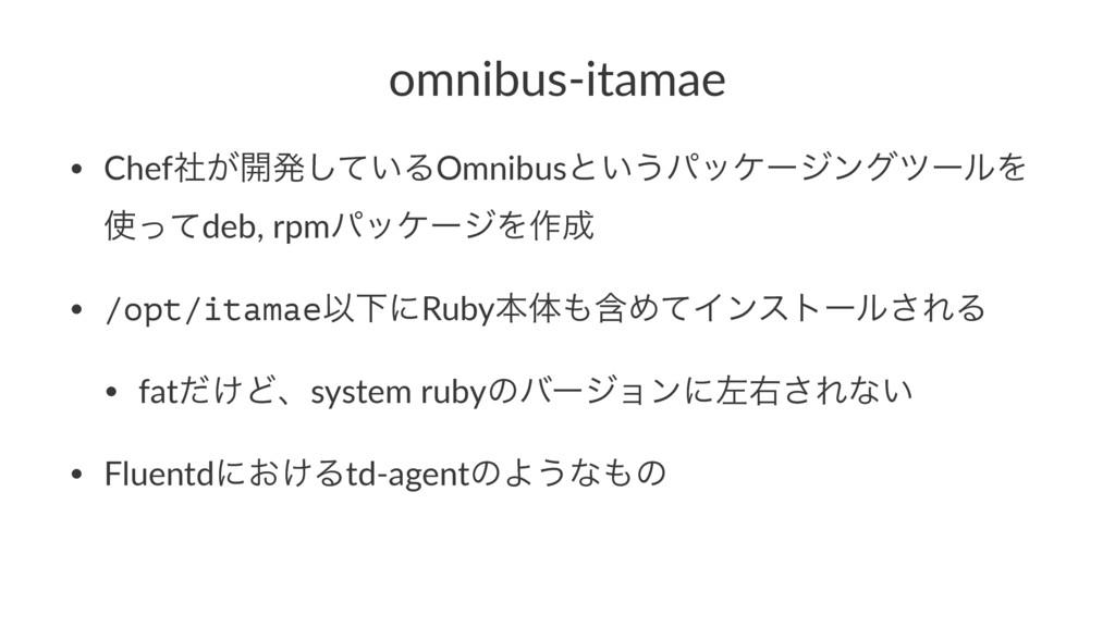 omnibus-itamae • Chef͕ࣾ։ൃ͍ͯ͠ΔOmnibusͱ͍͏ύοέʔδϯάπ...