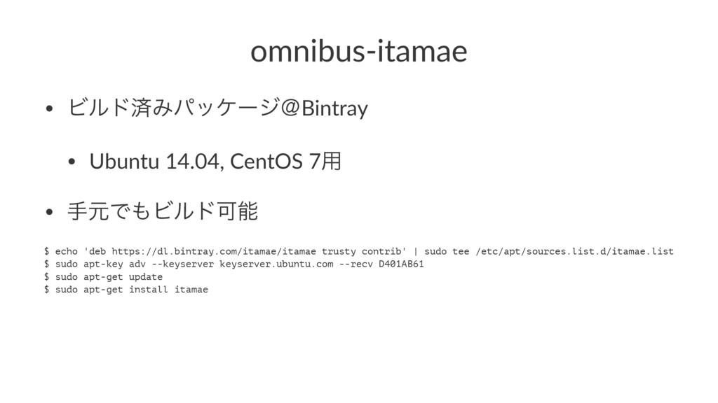 omnibus-itamae • ϏϧυࡁΈύοέʔδˏBintray • Ubuntu 14...